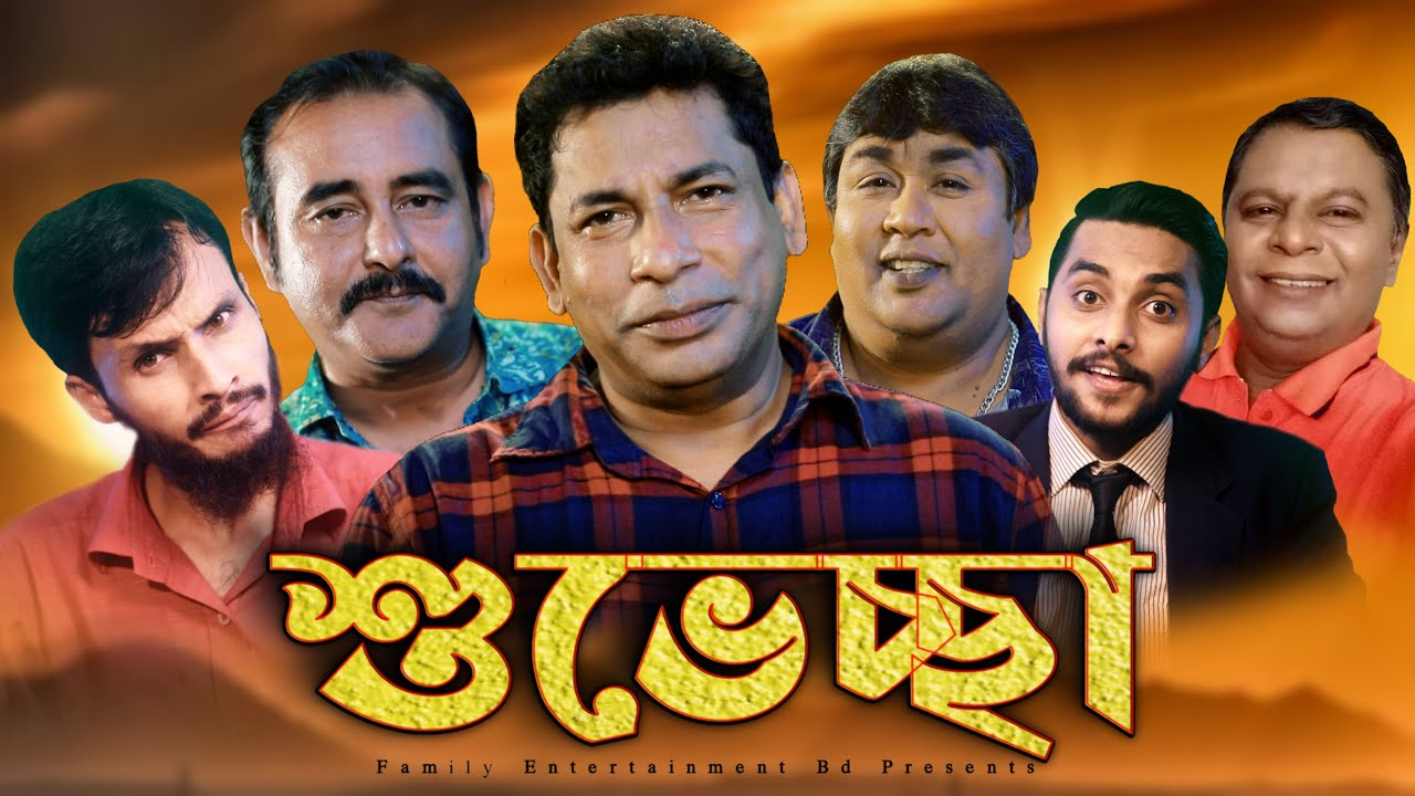 Download জন্মদিনের শুভেচ্ছা   Mosharraf Karim    Family Entertainment bd   Desi Cid   Bangla Funny Video