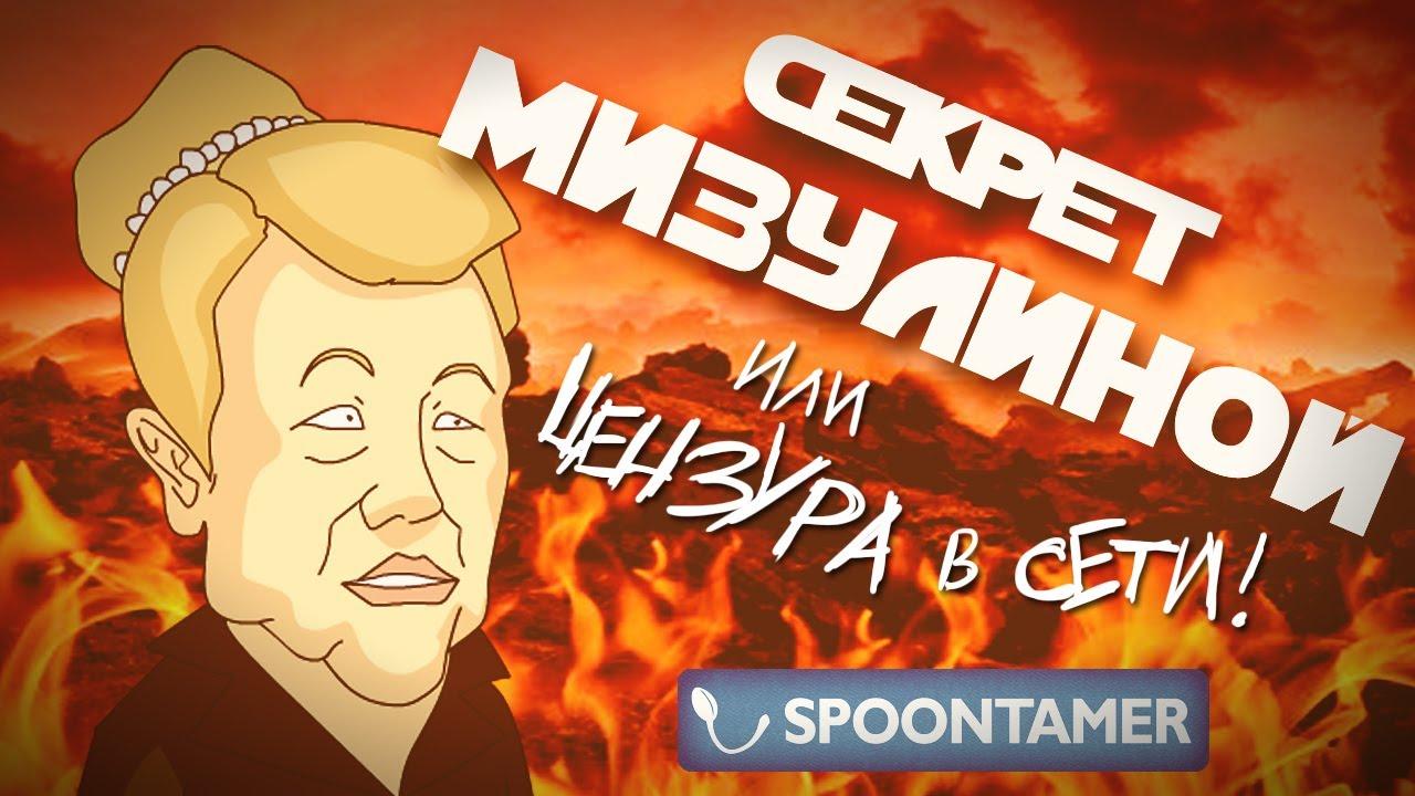 ЦЕНЗУРА В СЕТИ или СЕКРЕТ МИЗУЛИНОЙ!