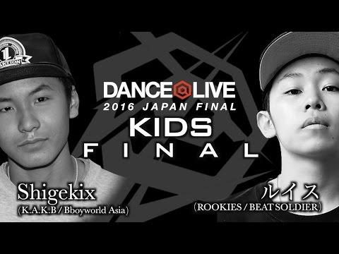 Shigekix [K.A.K.B/Bboyworld Asia] Vs ルイス [ROOKIES/BEAT SOLDIER] FINAL / DANCE@LIVE 2016 JAPAN FINAL