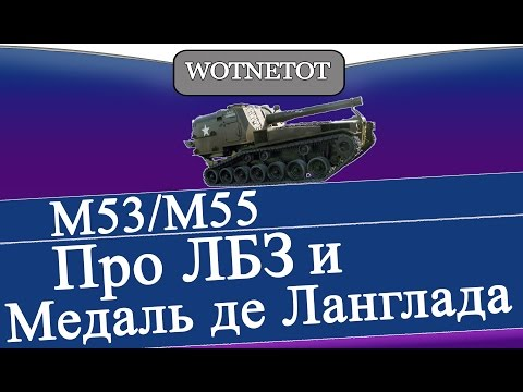 M53/M55 Про ЛБЗ и #Медаль де #Ланглада #WOT
