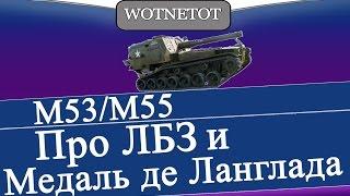 M53/M55 Про ЛБЗ и Медаль де Ланглада