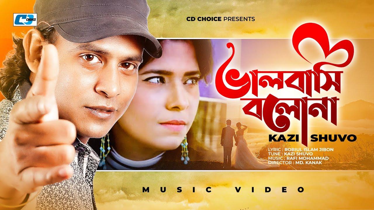 Valobashi Bolona – Kazi Shuvo