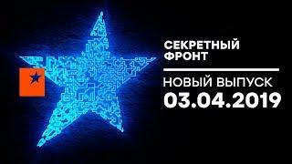 Секретный фронт - выпуск от 03.04.2019
