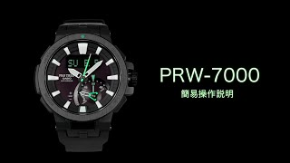PRO TREK PRW-7000の簡易操作説明の動画です。 製品詳細情報はこちら→ht...