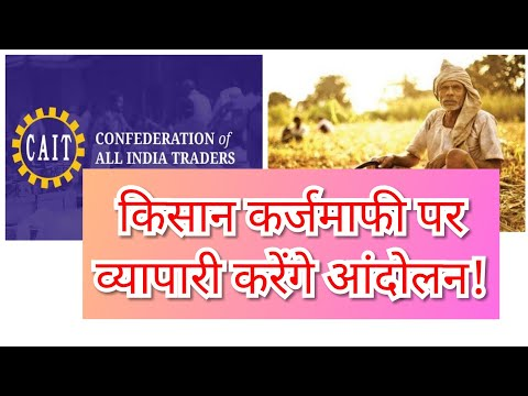#Cait #Karjmafi #Tax #RBI किसान #कर्जमाफी पर व्यापारी करेंगे  आन्दो... #Exclusive