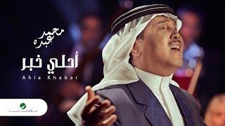 Mohammed Abdo ... Ahla Khabar - Lyrics |  محمد عبده ... أحلي خبر - بالكلمات