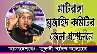 অন্তরে দাগ কাটবে এমন ওয়াজ New Bangla Waz Mahfil Mufti Said Ahmad (Kolorob) New Mahfil