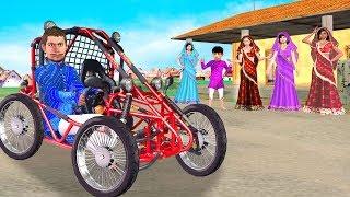 गो कार्ट गाड़ी Go Kart Car Comedy Video हिंदी कहानियां Hindi Kahaniya Bedtime Hindi Moral Stories