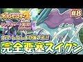 【ポケモンSM】無敵艦隊スイクン強すぎィ!シングルレート対戦実況!シーズン3 #8【ポケモンサン ムーン】