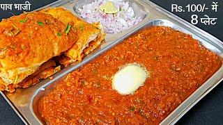 पाव भाजी बनाने का नया तरीका इतना आसान है की फिर कभी बाजार से नहीं खाओगे, बिना तवा /Mumbai Pav Bhaji