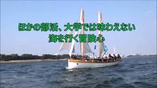 東京海洋大学 商船大学 木曜会 2016年度PV