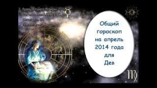 Гороскоп на апрель 2014 года Дева
