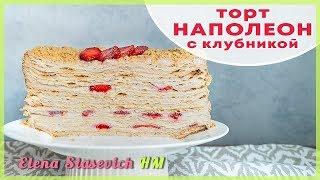 Торт НАПОЛЕОН с клубничным заварным кремом! Вкуснооо) Napoleon strawberry cream | Elena Stasevich HM