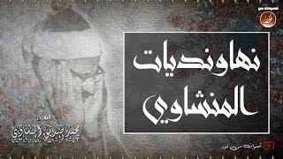 نهاونديات تفوق الوصف والجمال للشيخ محمد صديق المنشاوى | الجزء الثاني | جودة عالية HD