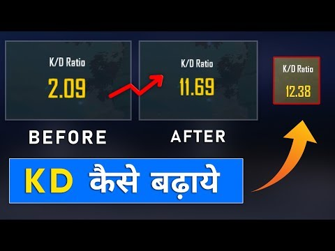 How to Increase your  KD Fastly || 100% Working || Increase KD Ratio