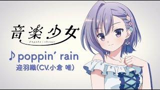 TVアニメ「音楽少女」キャラクターソングシリーズ第4弾! 迎羽織(CV.小...