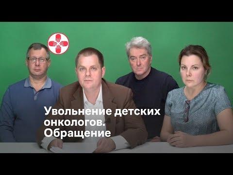 Увольнение детских онкологов.