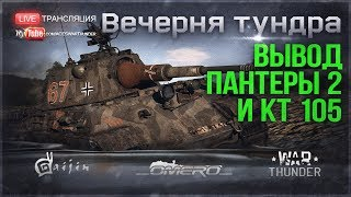 ВЫВОД ПАНТЕРЫ 2 и КТ 105 из ИГРЫ! СТОИТ ЛИ?! | War Thunder