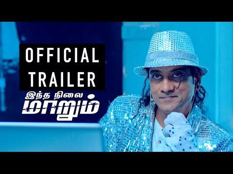 Indha Nilai Maarum Trailer | Ram Kumar Sudarshan, Ashwin Kumar