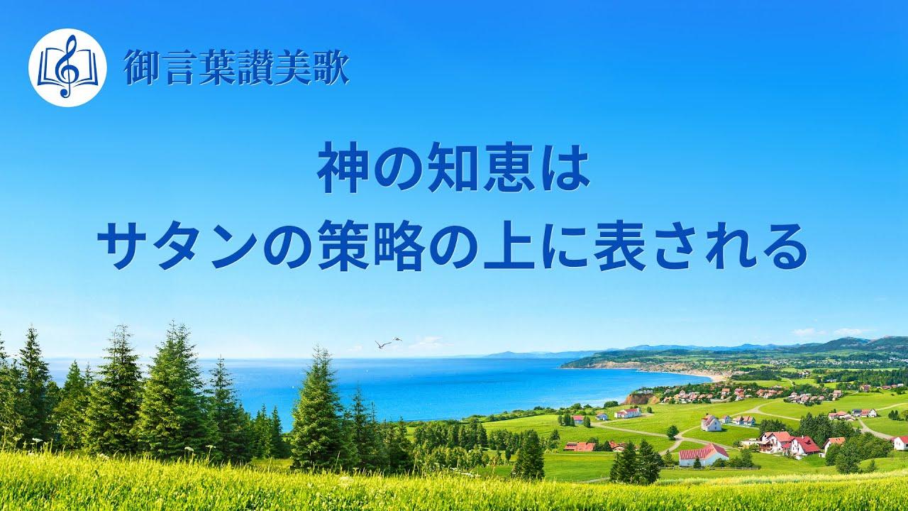 Japanese Christian Song「神の知恵はサタンの策略の上に表される」Lyrics