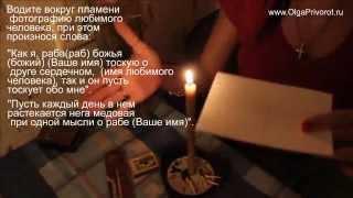 Приворот по фотографии(Как сделать приворот по фотографии самостоятельно? Подробнее на www.OlgaPrivorot.ru., 2012-01-30T02:15:46.000Z)