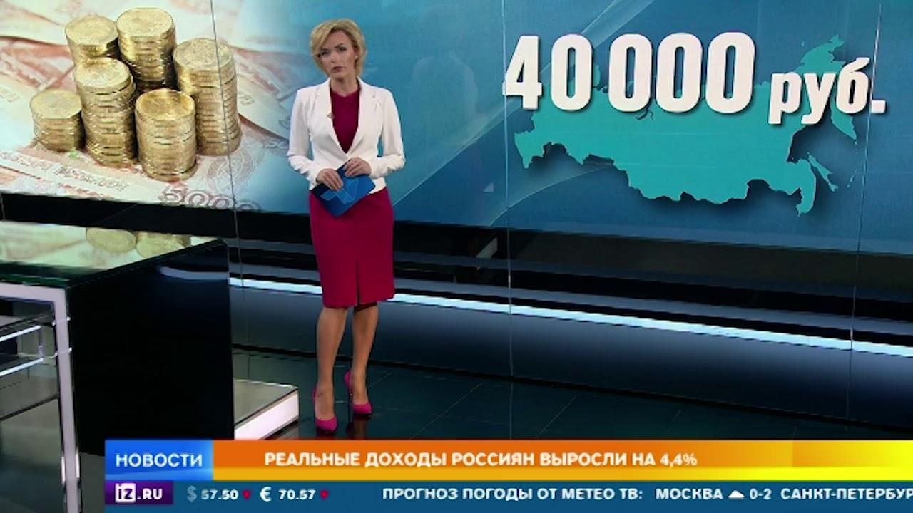 Реальный доходы россиян выросли на 4,4%