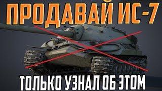 ПРОДАЙ ИС-7 ДО ПАТЧА 1.0.2! ПОЧЕМУ!?