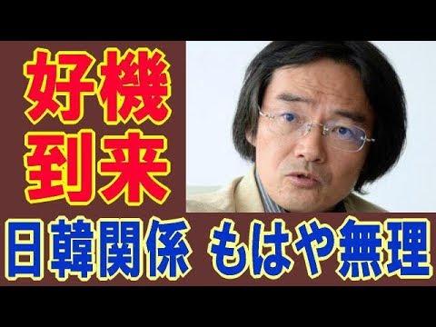 【火器管制レーダー照射】門田隆将氏「いつも日韓議連の人達がなあなあで収めようとする」