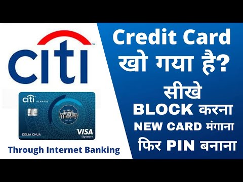 How to Generate Pin & Block Citi Bank Credit Card | How to Re-issue New Credit Card