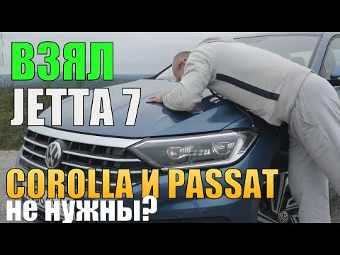 Взял Новый VW Jetta 7 в Топе. Toyota Corolla отдыхает. Passat больше не нужен?
