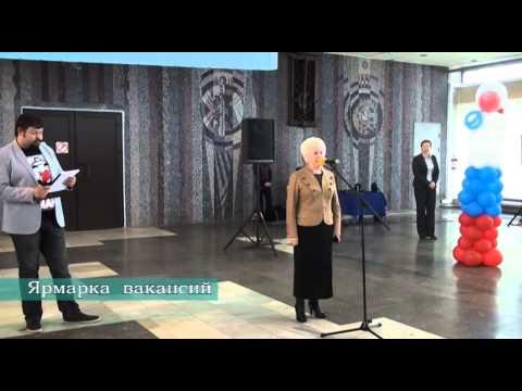 Видео Новороссийск центр занятости населения вакансии