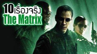10 เรื่องจริงของ The Matrix (เดอะแมททริก) ที่คุณอาจไม่เคยรู้ ~ LUPAS