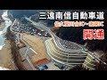 2019年3月2日開通:E69 三遠南信自動車道 佐久間道路(佐久間川合IC~東栄IC)