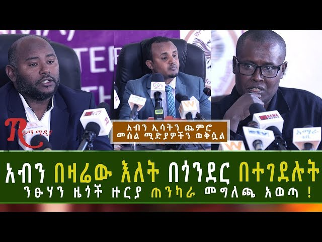 Ethiopia: NAMA Issued Statement On The Innocent Civilians Killed In Gonder