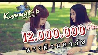 นางฟ้ามหาลัย : วงกามเทพ TMG Record [Official MV]