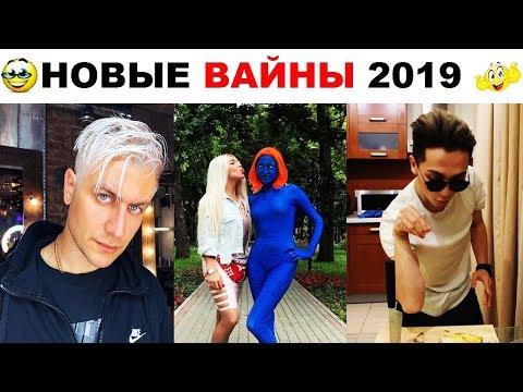 НОВЫЕ ВАЙНЫ инстаграм 2019 | Давид Манукян / Рахим Абрамов / Карина Кросс