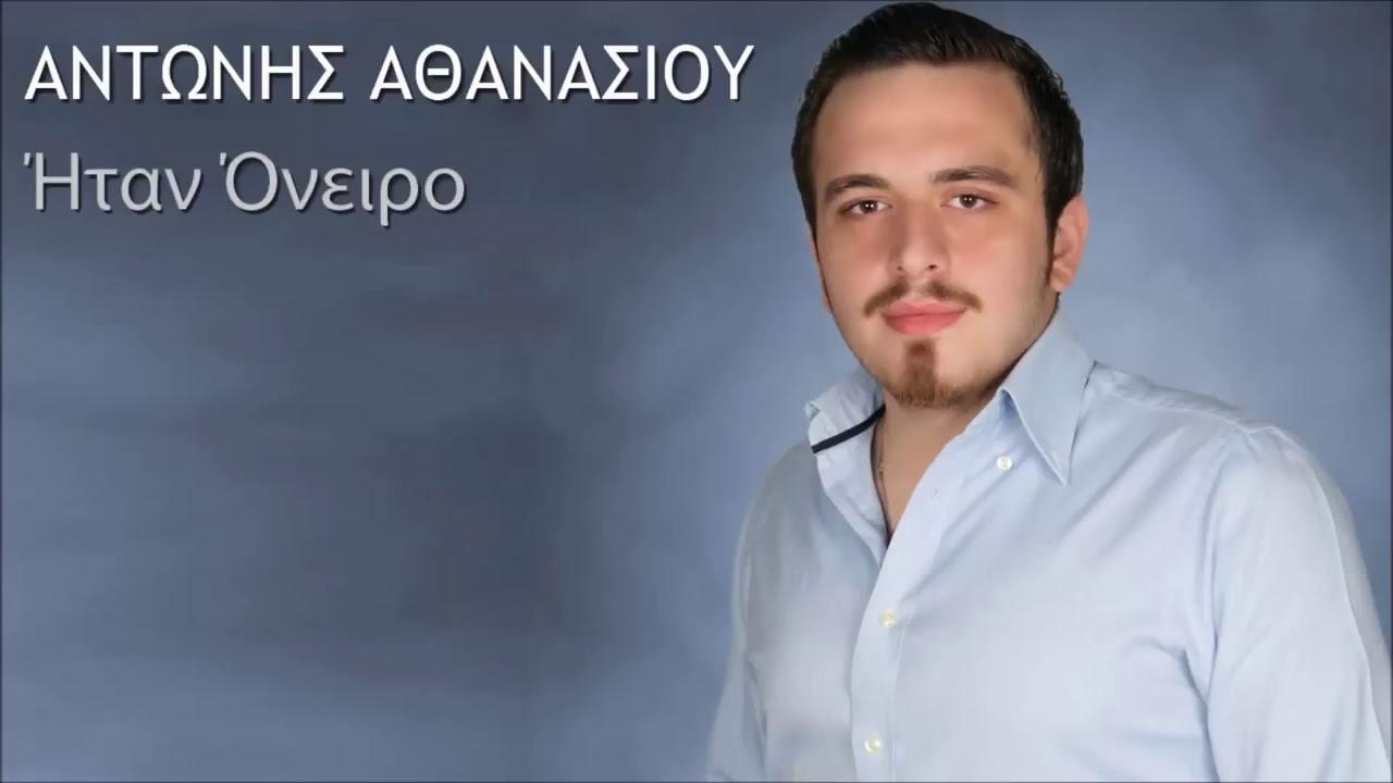 fa7377d9c9 Αντώνης Αθανασίου Ήταν όνειρο Htan Oneiro Antonis Athanasiou 2014 HD ...