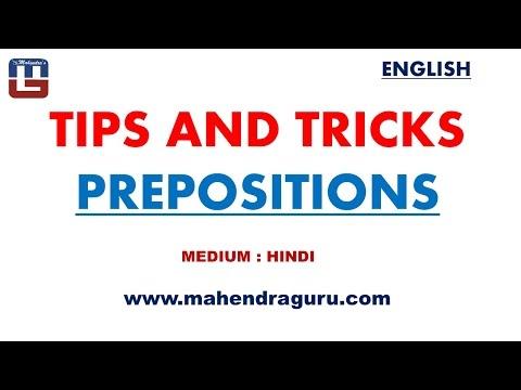 TIPS & TRICKS : PREPOSITIONS - HINDI VERSION