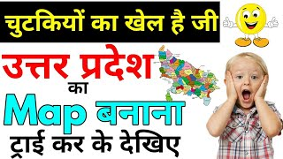 उत्तर प्रदेश का मैप बनाएं- Map tricks | How to draw uttar Pradesh map| Magical map Tricks-make