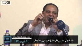 مصر العربية | علاء الأسواني يسخر من جابر نصار والمطربة شرين عبد الوهاب