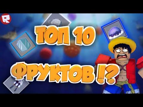 ТОП-10 фруктов Blox Fruits!(Roblox)