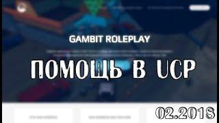 Gambit RP | Ответы на 1-й этап UCP | 02.2018