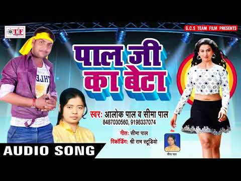 पाल जी के बेटा ~ Bhojpuri Hit Song 2018 ~ Alok Pal & Seema Pal Song ~ Pal Ji Ke Beta ~ Team Film