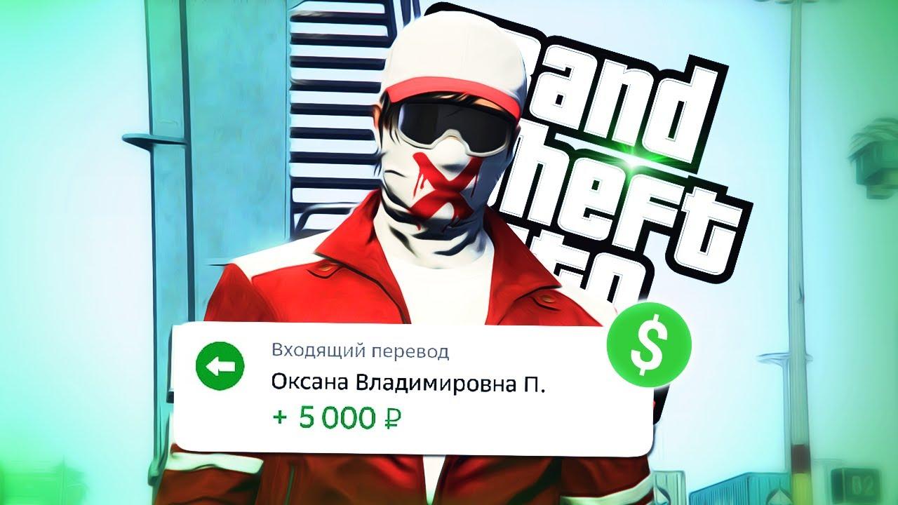 ПРОДАЙ МНЕ СВОЙ АККАУНТ С ГТА 5!!!