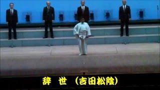 玄水流玄水舘 可兒玄快 白装束で吉田松陰の辞世を舞う。