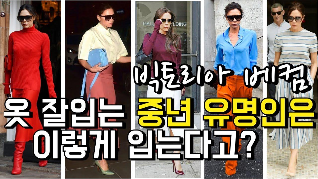 옷잘입는 중년 해외 유명인 빅토리아베컴은 이렇게 입는다고 /중년패션코디/ 옷 잘입는법 여자 6가지와 우리가 적용할점 5가지