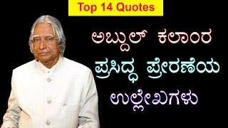 Abdul Kalam thoughts in kannada language (inspirational and motivational video)