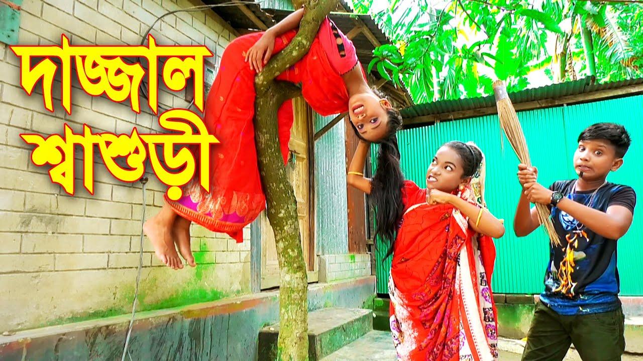 দাজ্জাল শ্বাশুড়ী | Dajjal Shashuri | জুনিয়র অনুধাবন | Junior New Bangla Natok | Junior Films