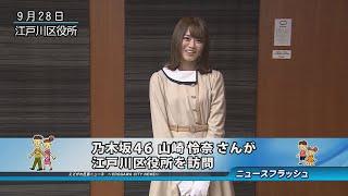江戸川区出身のタレント 乃木坂46に所属する山崎 怜奈さんが、江戸川区役所を訪れました。 今回の訪問は、共生社会の実現に向けた区の取り組みに基づき、区民や ...