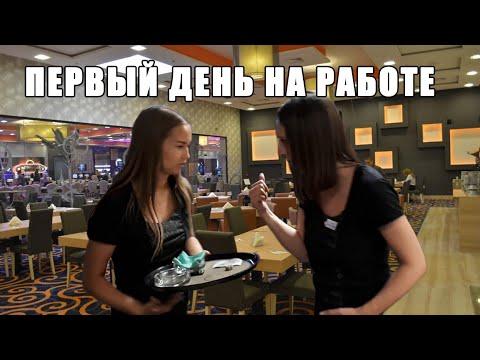 Начало работы в Болгарии. Получили форму, первый рабочий день. Platinum Casino & Hotel